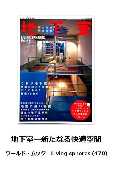 保存版Mook「地下室」―新たなる快適空間 (ワールド・ムック―Living spheres (470))